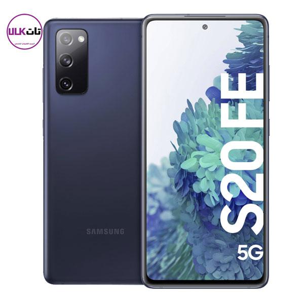 سامسونگ S20 FE 5G آبی
